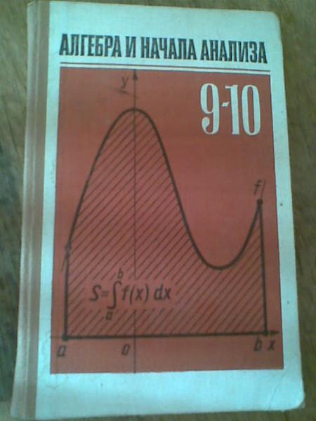 И гдз анализа алгебра начала 1987