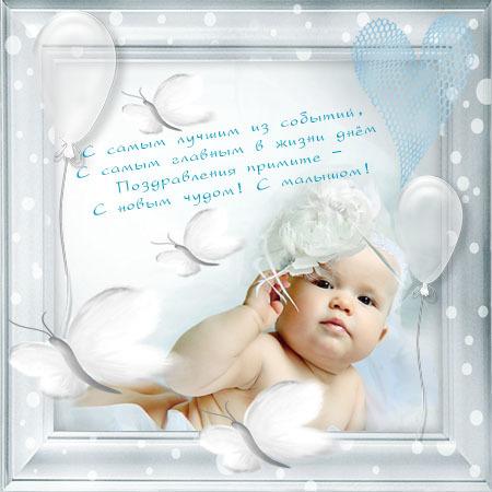 С рождением ребенка поздравления на казахском языке