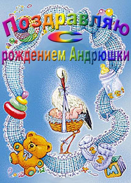 Снегурочки, открытка андрюше 4 года