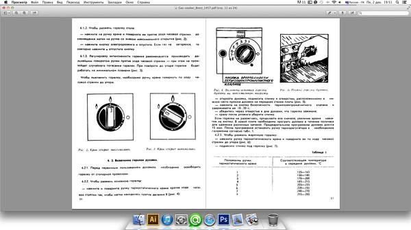 инструкция к газовой плите 1457-02