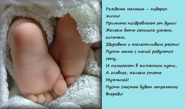 Поздравление с рождением сына в прозе трогательное