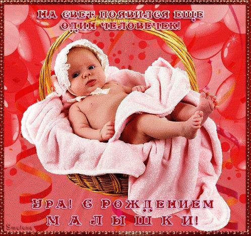 Поздравление на рождение правнучки