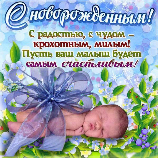Поздравления с рождением сыночка в картинках