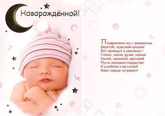 Поздравления брата рождением дочери