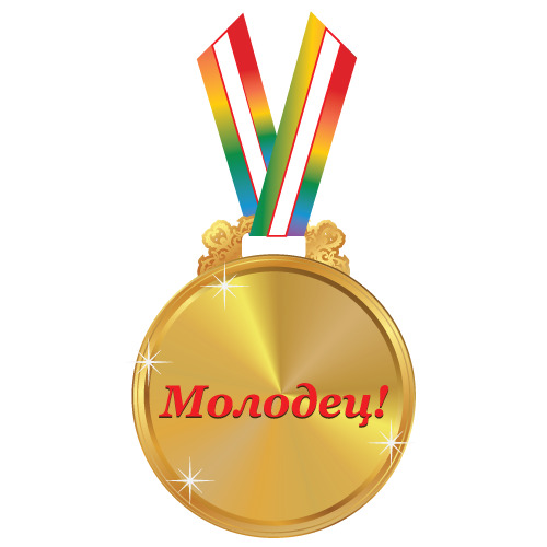 Шаблон поздравление с победой в олимпиаде