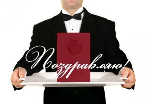 Поздравления и защитой диплома