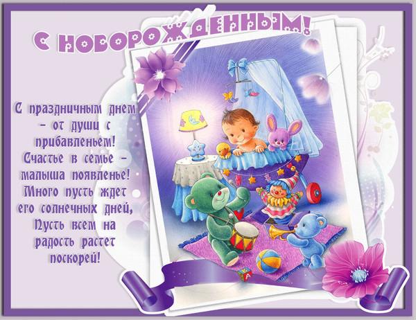 Поздравления с днём рождения новорожденного