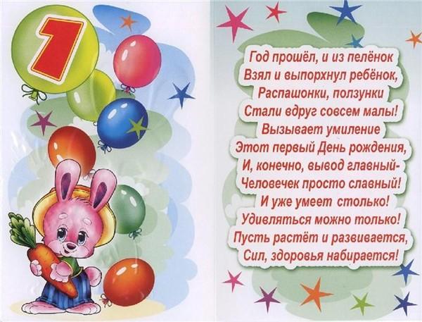 Поздравления с днем рождения на 1 годик мальчика