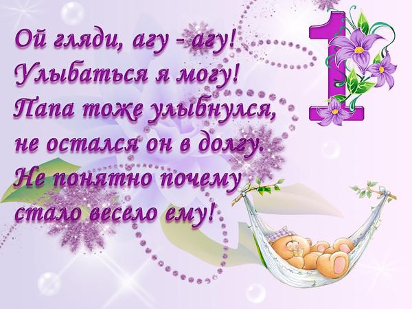 Поздравления с днем рождения ребенка-месяц