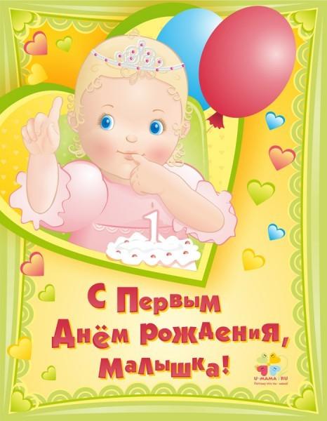 Поздравление с первым годиком дочке