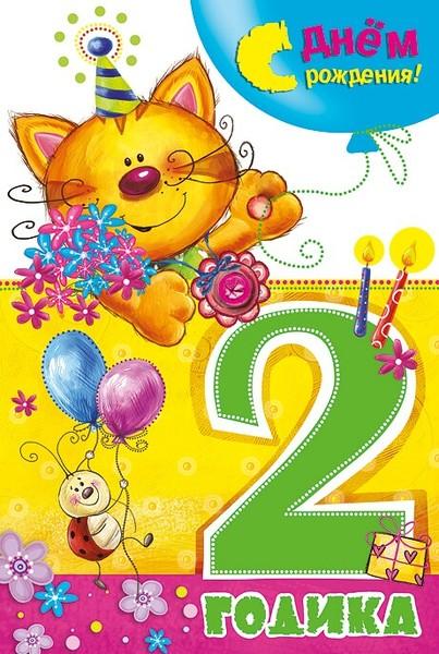 Поздравление с днём рождения 2 годика мальчику в прозе