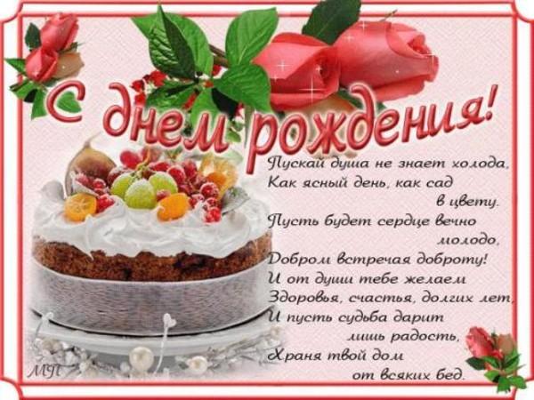 Поздравить с днем рождения женщину 54 года