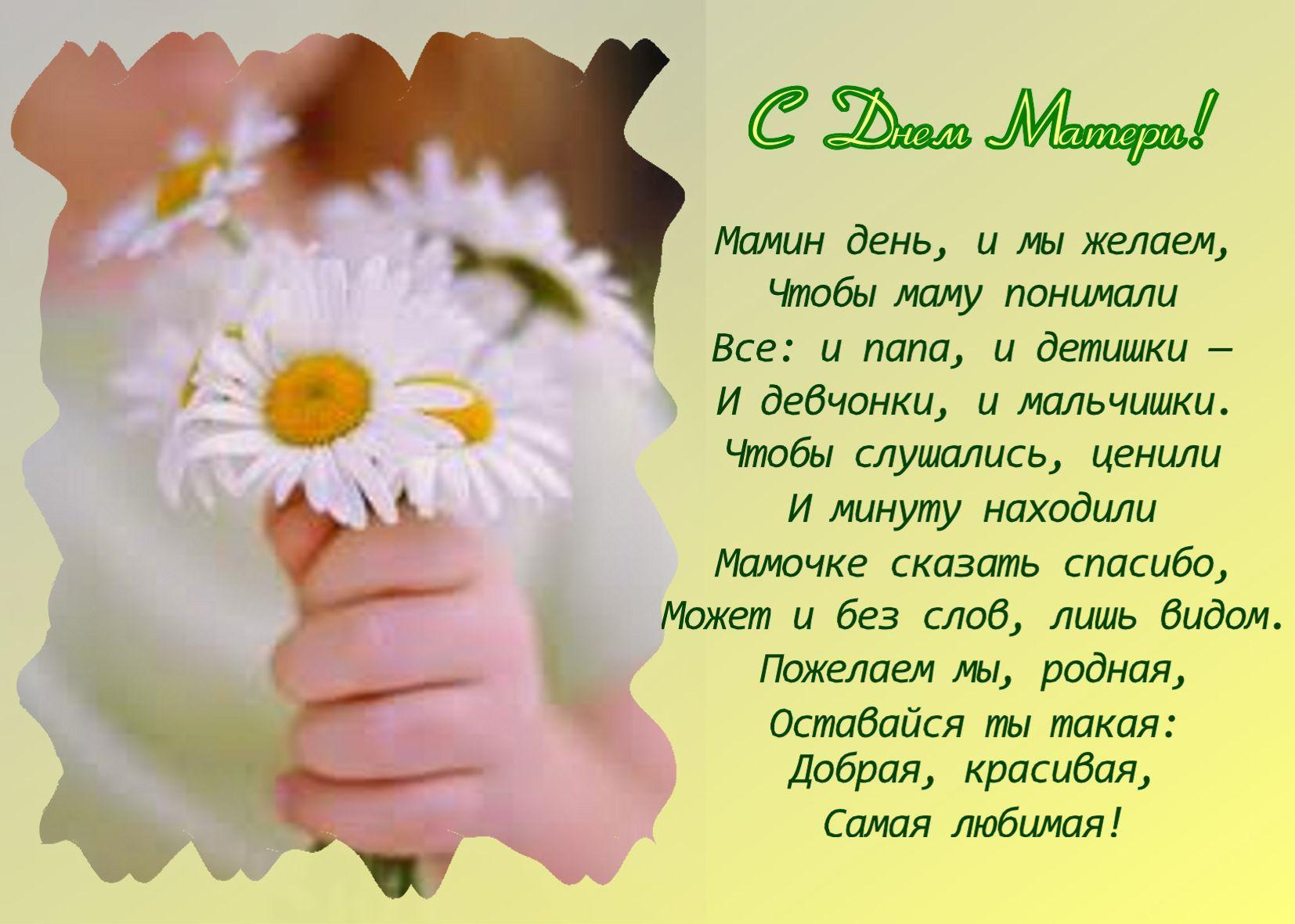 Стихи про маму, поздравления маме к 8 марта Материнство 34