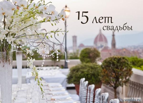 Открытки с хрустальной свадьбой прикольные 57