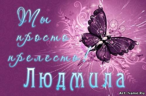 Цветы для люды открытки