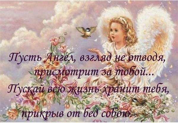 Поздравления пусть ангел хранитель