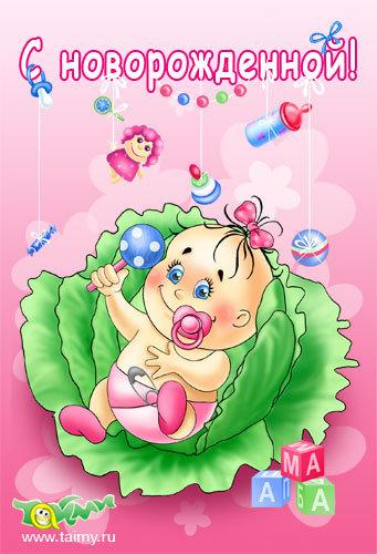 Поздравления с рождением ребенка девочки племянницы