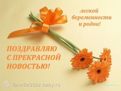 Поздравление с зачатием ребенка картинки