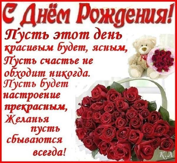 Текст для поздравления девушки на день рождения