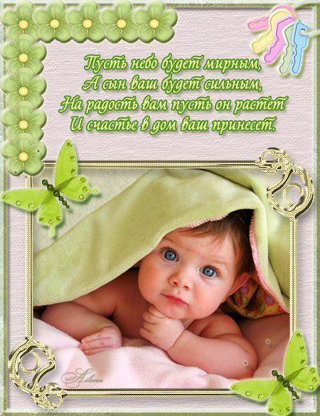 Поздравления для мамы с новорождённым