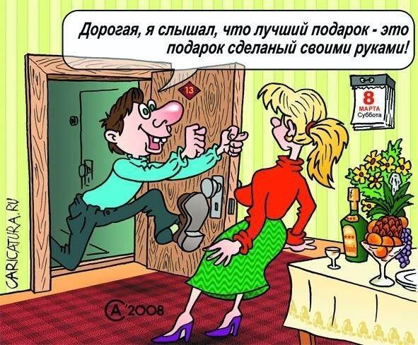 Анекдоты про поздравление