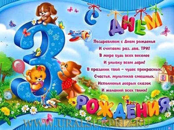 Поздравления с днем рождения 2 года девочке, мальчику 14