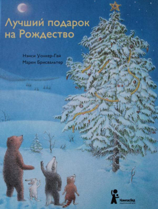 Книги о Рождестве: как показать чудо праздника детям