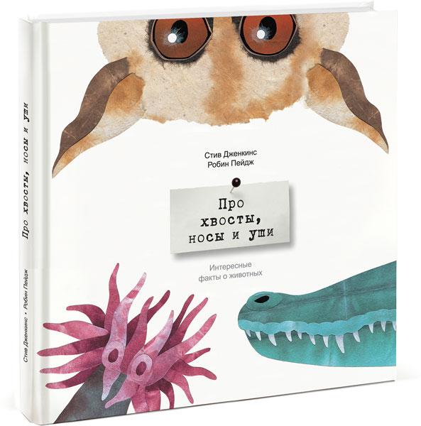 Как изучить зверей и насекомых: необычные книги о мире животных