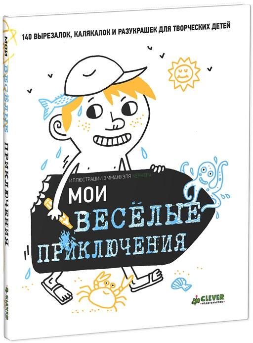 4 детские книги, чтобы скоротать время в дороге