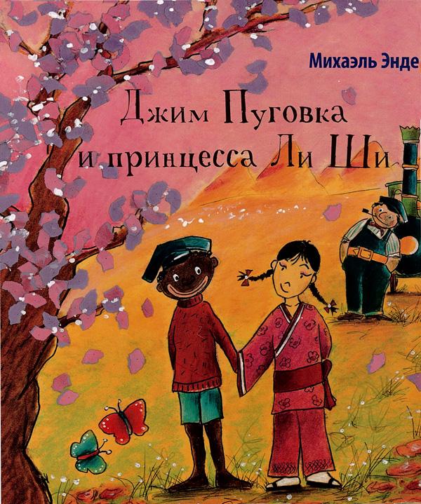 Книги о любви: как показать мир чувств детям часть 3