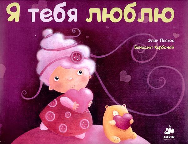 Книги о любви: как показать мир чувств детям часть 1