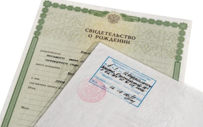 Ребенку как получить гражданство
