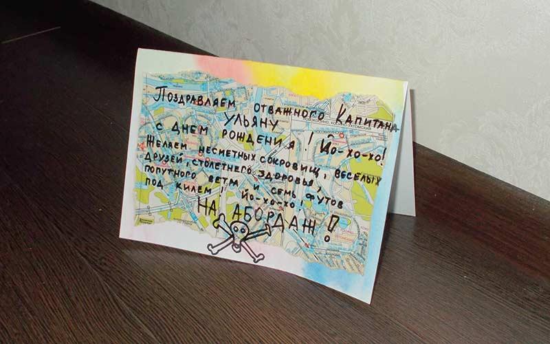 Письмо поздравление другу с днем рождения