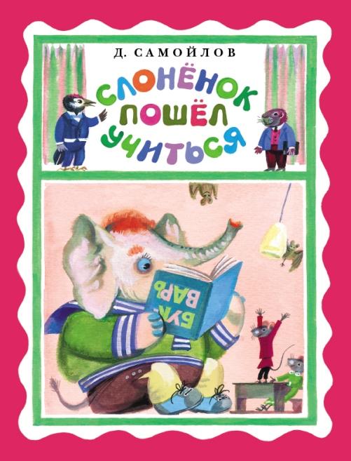Книги нашего детства часть  2