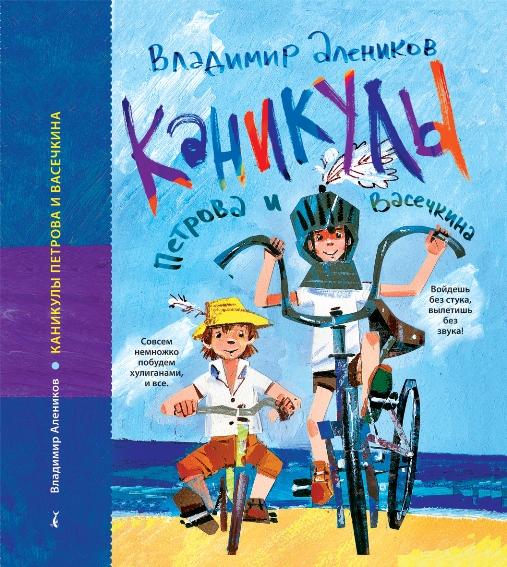Книги нашего детства часть 4