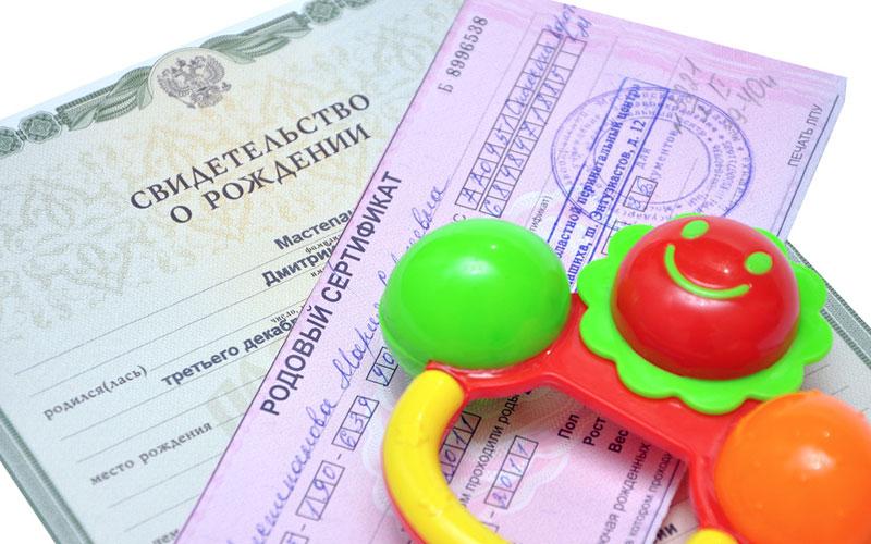Список документов в загс для регистрации ребенка
