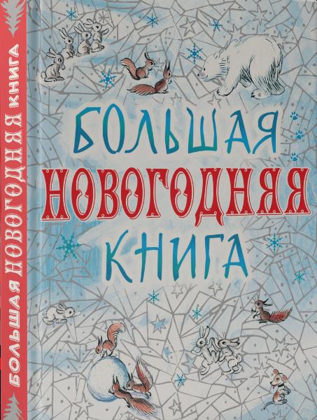 Лучшие книги про Новый год