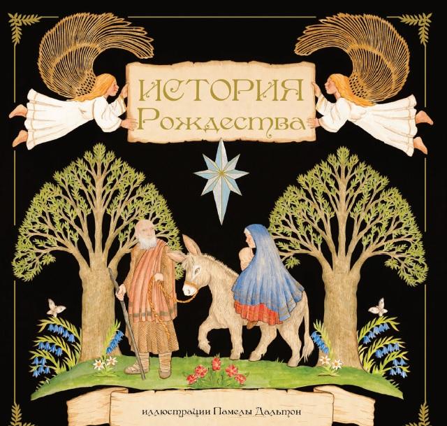 Рождественские книги для детей